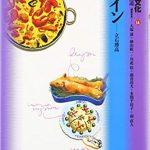 世界の食文化〈14〉スペイン