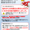 肉製品の日本持ち込みの厳格化について